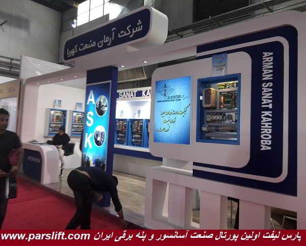شرکت آرمان صنعت کهربا /www.parslift.com