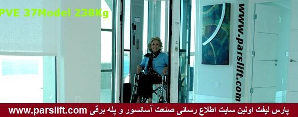 بزرگترین تیپ آسانسور پنوماتیک برای ظرفیت 238 کیلوگرم و مناسب حمل ویلچر است www.parslift.com