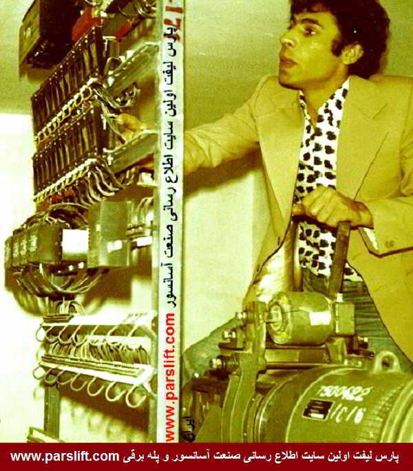 آقای عمران مددی در سال 1354 در کنار تابلو کنترل آسانسور شیندلر