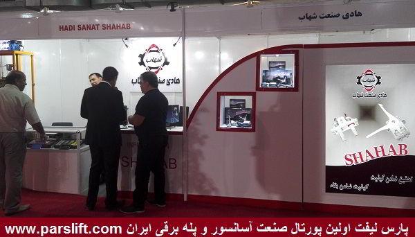 شرکت هادی صنعت شهاب/ www.parslift.com