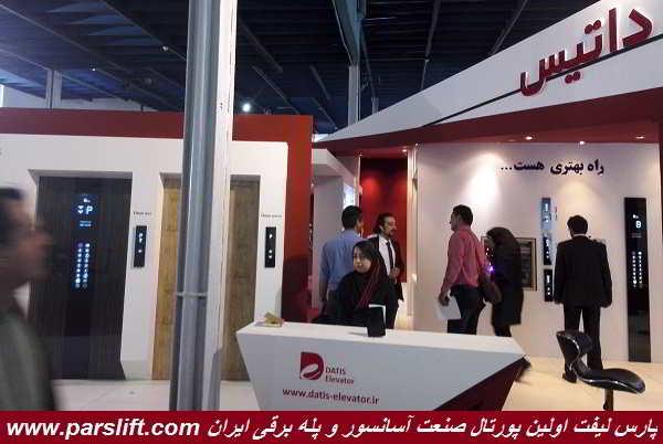 شرکت آسانسور داتیس/ www.parslift.com