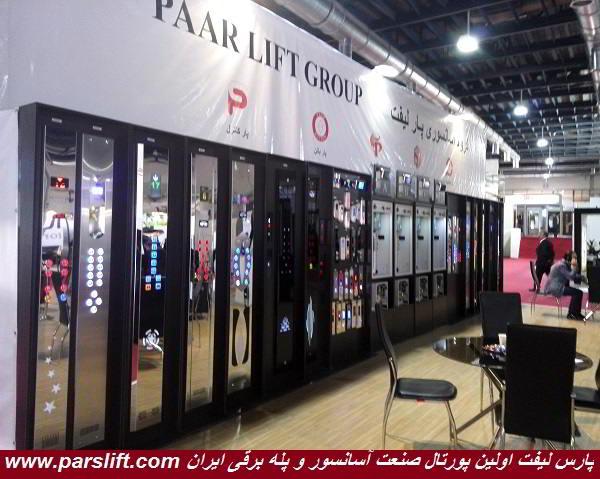 شرکت پار کنترل /www.parslift.com