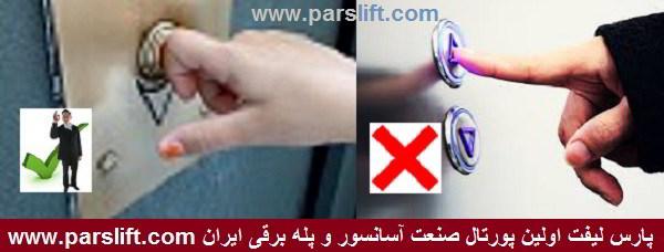 روش صحیح لمس شستی آسانسور با پشت بند انگشت www.parslift.com
