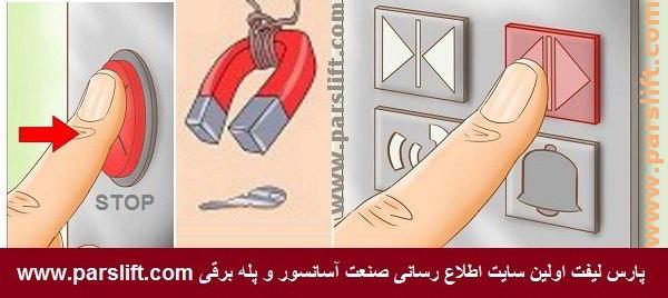 با فشردن دکمه استپ یا دور اپن آهن را از بین درز دربها عبور می دهیم www.parslift.com