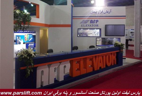 شرکت آرمان فراز پیمان/ www.parslift.com