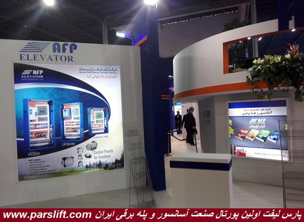 شرکت آرمان فراز پیمان 1/ www.parslift.com