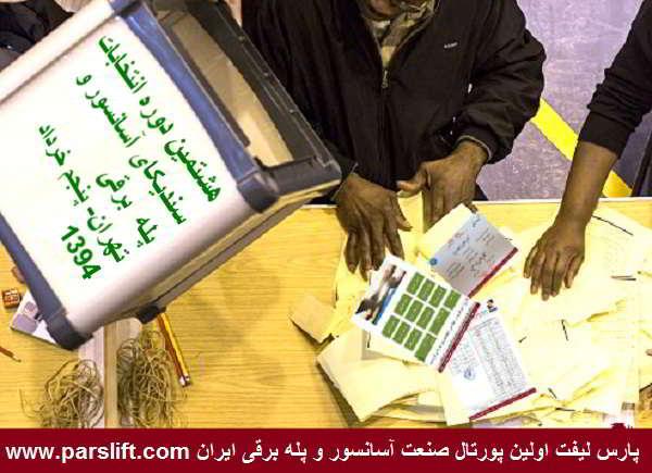شمارش آرای هشتمین دوره انتخابات هیئت مدیره سندیکا آغاز شد www.parslift.com