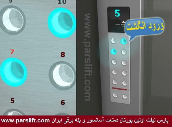 شستی های جدید آسانسور با اشعه یو وی و مبارزه با آلودگی انواع باکتری و میکروب www.parslift.com