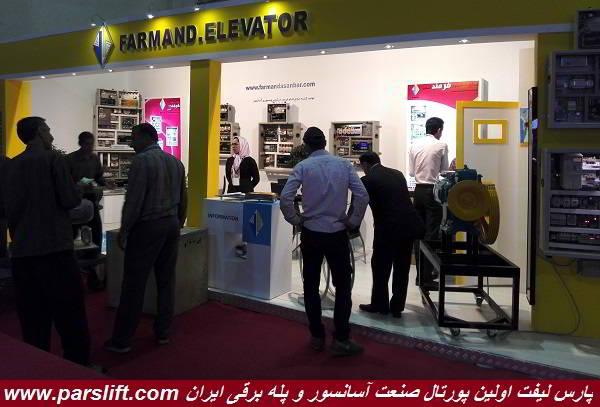 farmand elevator/www.parslift.com