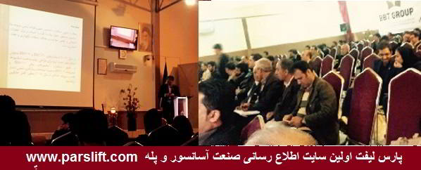 سخنران و مدعوین پنجمین سمینار سراسری دانشگاه آسانسور کوشا www.parslift.com