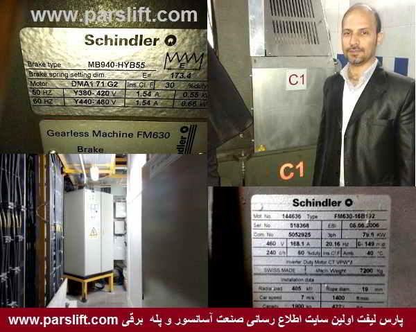 پلاک مشخصات فنی و یکی از تابلوهای فرمان آسانسور www.parslift.com