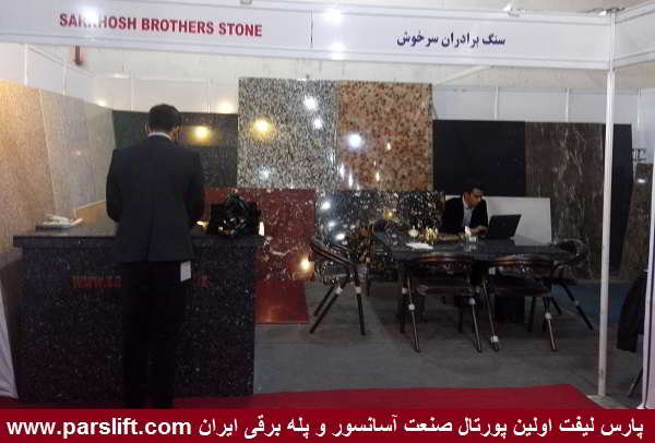 سنگ برادران سرخوش/www.parslift.com