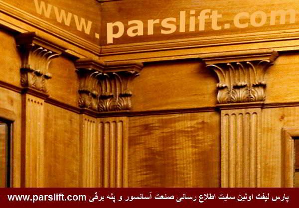 به دستور بیل کلینتون دیواره های کابین با پوشش چوب طبیعی تزئین شد www.parslift.com