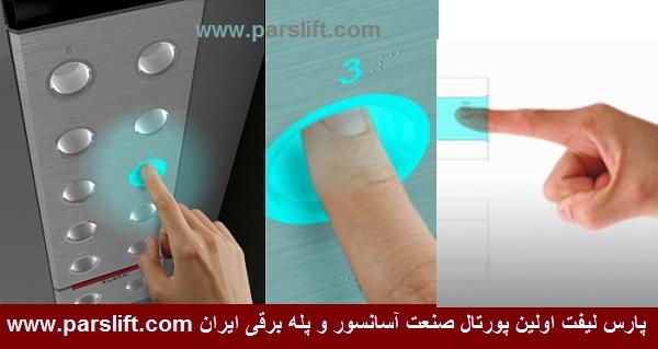 شستی های بدون لمس بهترین گزینه برای جلوگیری از آلودگی به باکتری www.parslift.com