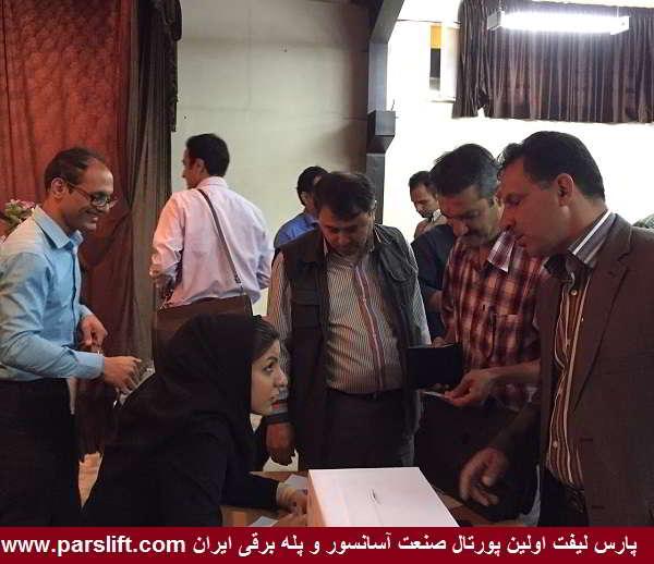 مسئول صندوق و ثبت نام شرکت کنندگان در رای گیری با دقت کار خود را انجام می دهد www.parslift.com