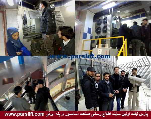 موتورخانه آسانسورها، پله برقی و بر فراز برج میلاد www.parslift.com
