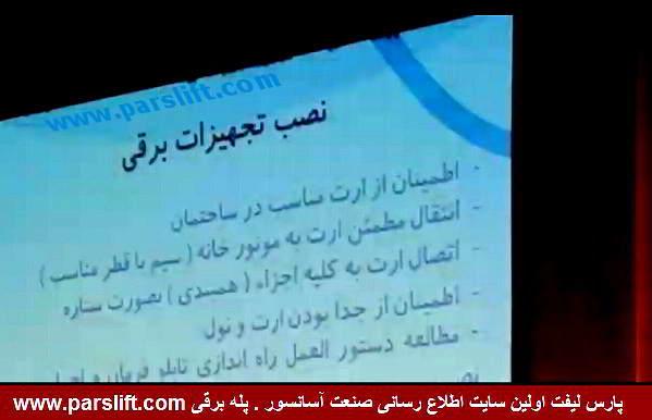 یکی دیگر از موضوعات ایمنی آسانسور نصب تجهیزات برقی بود www.parslift.com