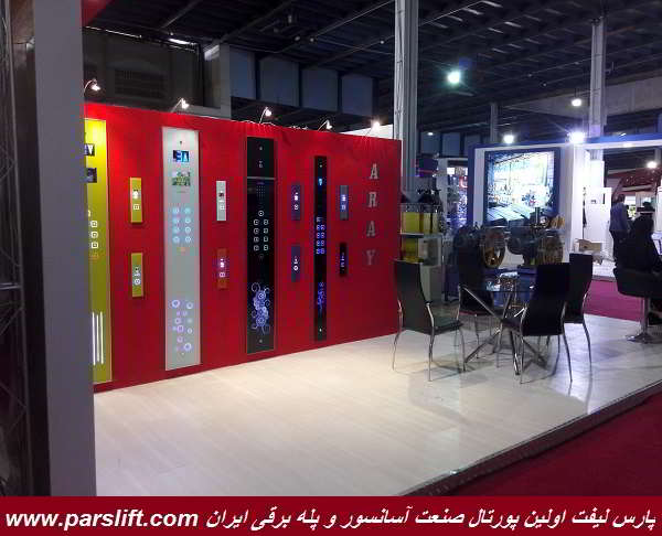 aray.co/www.parslift.com