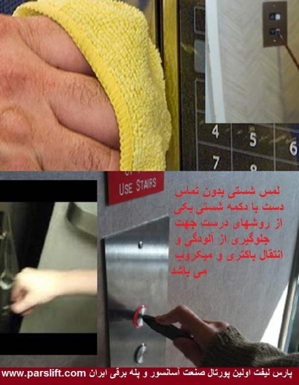 جلوکیری از تماس مستقیم دست با دکمه شستی آسانسور با استفاده از مداد یا دستمال www.parslift.com