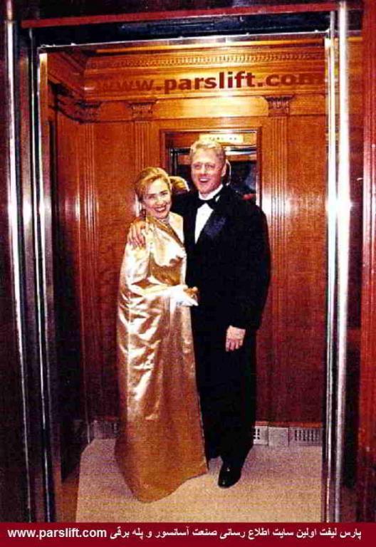بیل کلینتون به همراه همسرش هیلاری کلینتون در کابین تزئین شده با چوب طبیعی www.parslift.com