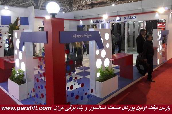 rahimzadeh/www.parslift.com