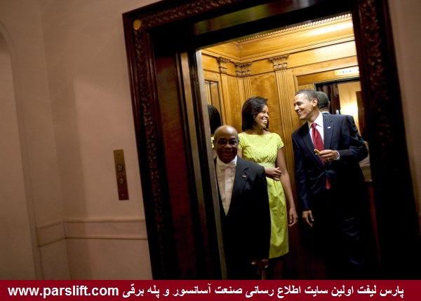 آخرین رئیس جمهورآمریکا در اولین آسانسور کاخ سفید به همراه همسرشwww.parslift.com