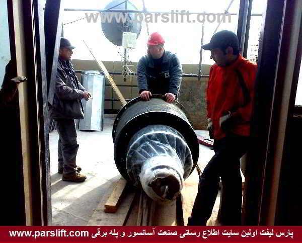 حمل قطعات موتور گیرلس آسانسورهای برج میلاد www.parslift.com