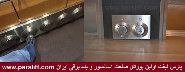 دکمه شستی آسانسور که با پا لمس می شود www.parslift.com