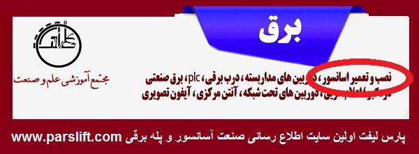 آموزش آسانسور در استان فارس- شیراز www.parslift.com