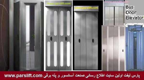 کدام نوع درب اتوبوسی آسانسور را شما پیشنهاد می کنید؟ www.parslift.com
