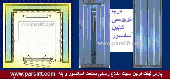 درب اتوبوسی کابین آسانسور و مشکل تامین قطعات www.parslift.com