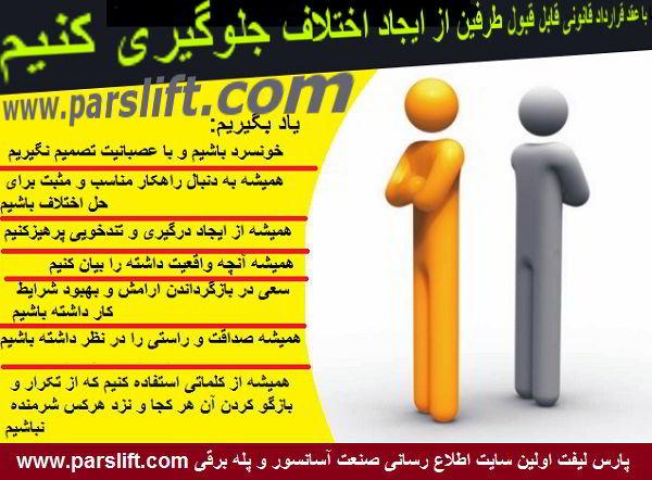 چگونه اختلاف نصاب آسانسور و کارفرما حل می شود؟ www.parslift.com