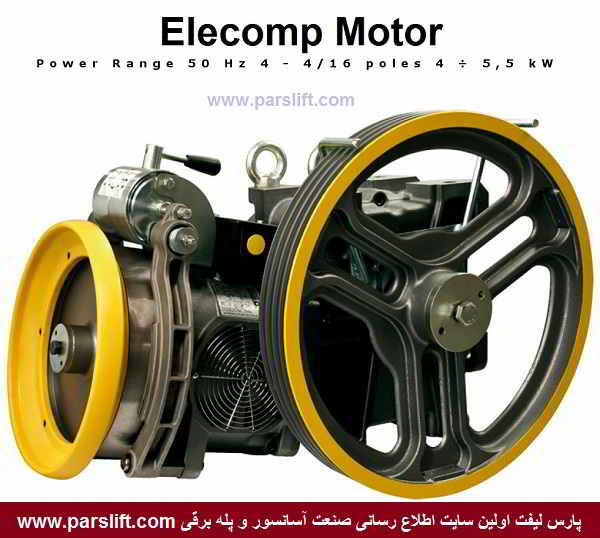 موتور 5.5 کیلو وات الکمپ مناسب است www.parslift.com