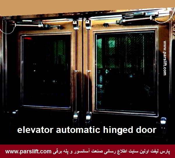 نصب درب لولایی اتوماتیک www.parslift.com