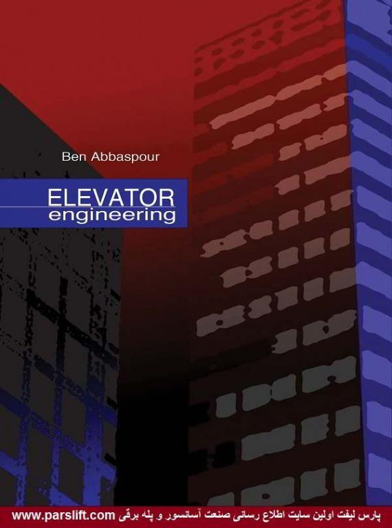 کتاب مهندسی آسانسور به قلم نویسنده ایرانی www.parslift.com