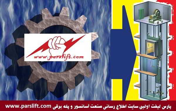 تغییر رشته از برق به آسانسور؟ www.parslift.com