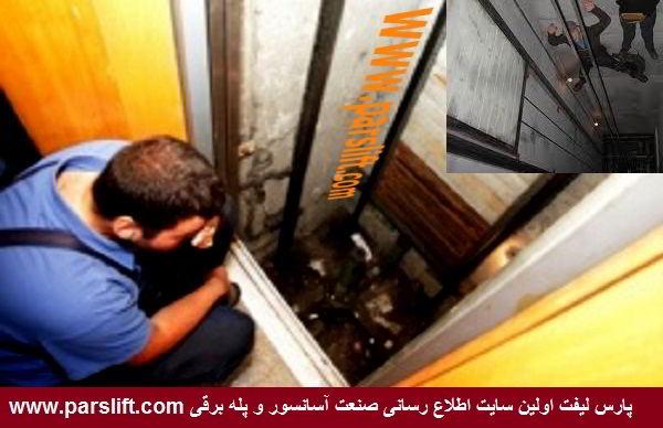 سقوط از طبقه 14 یک ساختمان در صوفیه منجر به مرگ مسافر آسانسور شد www.parslift.com