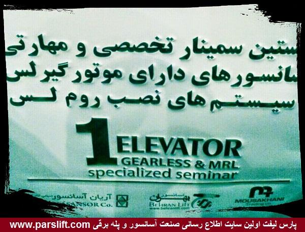 اولین سمینار آسانسورهای گیرلس و آسانسورهای روملس www.parslift.com