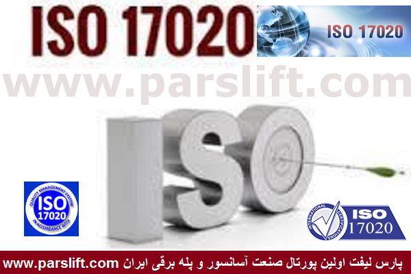 استاندارد 17020 ویژه ارزیابی و انطباق نهاد های مجری بازرسی است www.parslift.com