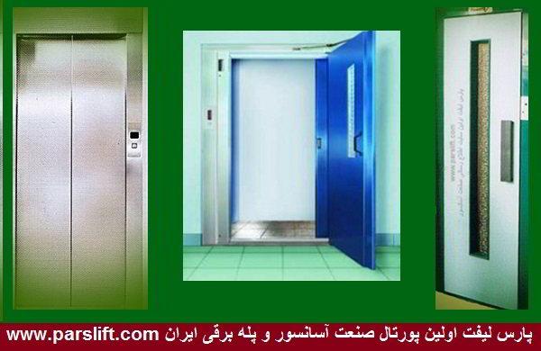 عرض فریم درب لولایی 80 آسانسور بیش از یک متر است www.parslift.com