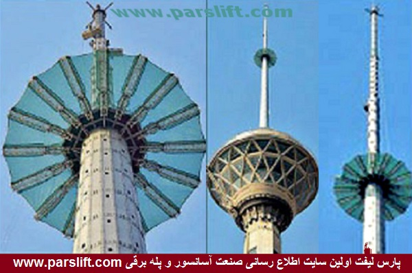 آسانسور 2 نفره دکل مخابراتی برج میلاد در تنوره دکل با قطر 6 متر در ابتدا و 60 سانت در بالا www.parslift.com