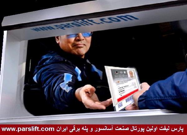 کارتهای غرفه داران و پارکینگ  چهارمین نمایشگاه آماده تحویل است www.parslift.com