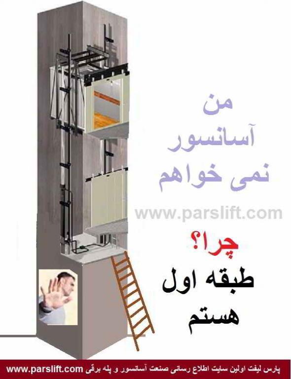چون طبقه اول هستم نیاز به آسانسور ندارم www.parslift.com