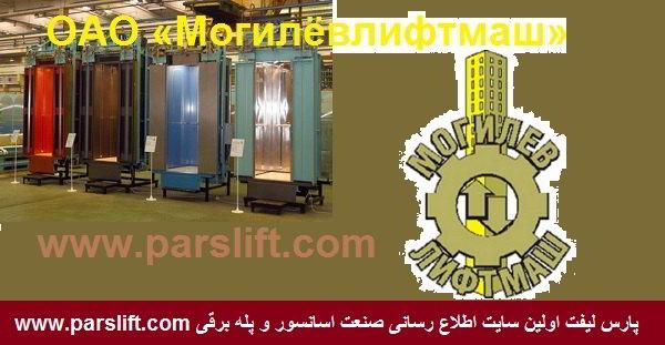 پس از 34 سال ارسال اسانسور به افغانستان شروع شد www.parslift.com