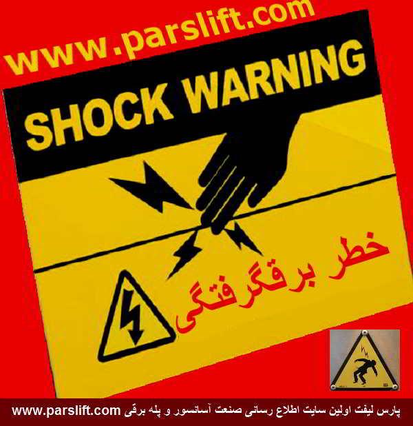 کشته شدن دو نصاب آسانسور در اثر اتصال برق www.parslift.com