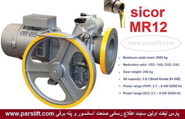 مشخصات فنی موتور گیربکس سیکور www.parslift.com