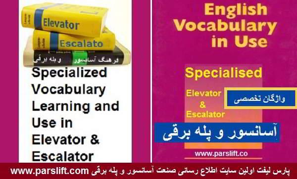 بزودی دیکشنری تخصصی واژگان آسانسور و پله برقی آماده خواهد شد www.parslift.com