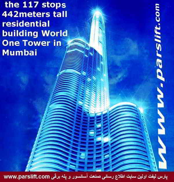 بزرگترین ساختمان مسکونی جهان تا سال 2016 به بهره برداری می رسد www.parslift.com