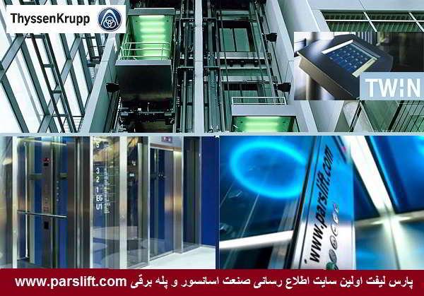 فن آوری های جدید در آسانسورها و پله برقی شرکت تی سن کروپ www.parslift.com
