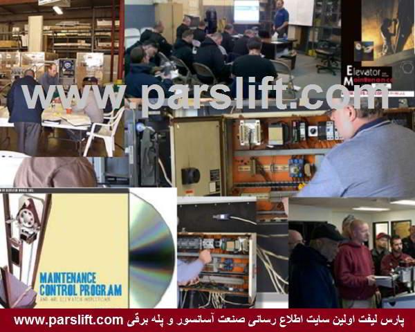 اهمیت و نقش آموزش در صنعت آسانسور و پله ربرقی بسیار جدیست www.parslift.com